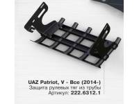 Защита рулевых тяг из трубы на новый УАЗ Патриот